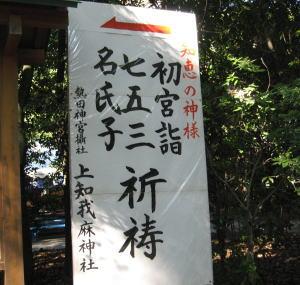 七五三参りin熱田神宮