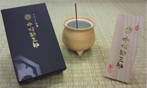 中村勘三郎のお線香