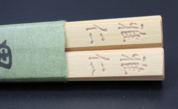 名入れの竹箸