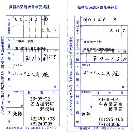 東北関東大震災義援金